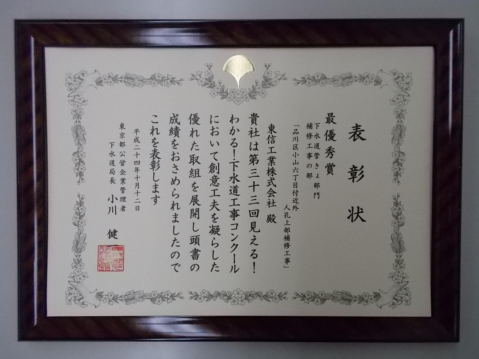 「第33回見える!わかる!下水道コンクール」下水道管きょ部門補修工事の部 最優秀賞を受賞しました。
