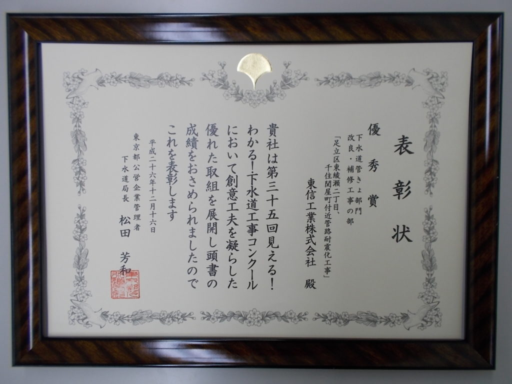 """""""I can see the 35th time!""""I understand!Sewerage Competition"""" Received the Excellence Award in the Section of Improvement and Repair Work in the Sewerage Pipe Division"""