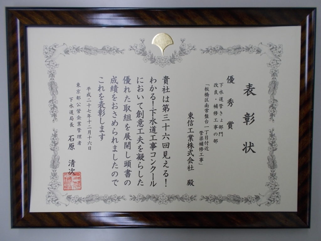 """Tokyo Metropolitan Bureau of Sewerage """"36th See!I understand!Sewerage Competition"""" Sewerage Pipe Division, Improvement and Repair Work Department, Received the Excellence Award."""